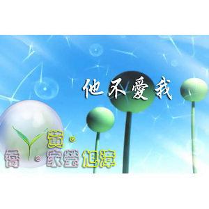黃旭漳+喬家瑩 歌手頭像
