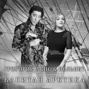 Григорий Лепс, Вельвет 歌手頭像