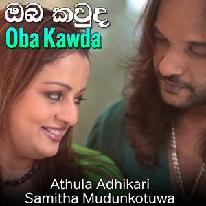 Athula Adhikari, Samitha Mudunkotuwa 歌手頭像