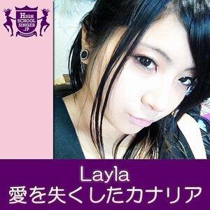 Layla 歌手頭像