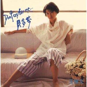 王雅文 (Carmen Wong) 歌手頭像