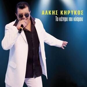 Alkis Kirykos 歌手頭像