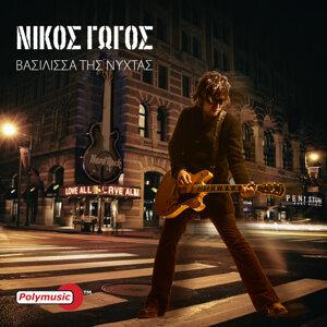 Nikos Gogos 歌手頭像