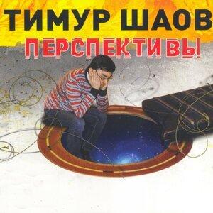 Тимур Шаов 歌手頭像