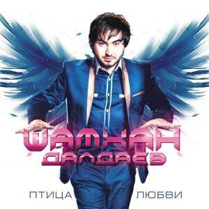 Шамхан Далдаев 歌手頭像