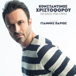 Konstantinos Christoforou 歌手頭像