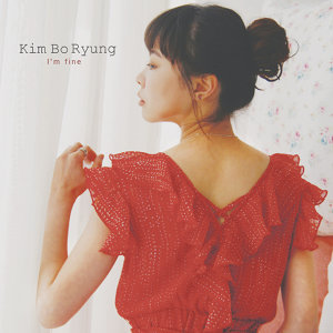 Kim BoRyung 歌手頭像