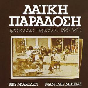 Viki Mosholiou/Manolis Mitsias 歌手頭像