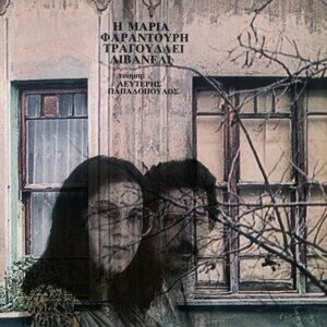 Maria Faradouri/Zülfü Livaneli 歌手頭像
