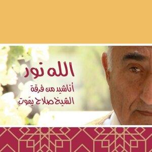 الشيخ صلاح يمّوت 歌手頭像