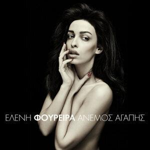 Eleni Foureira & Midenistis 歌手頭像