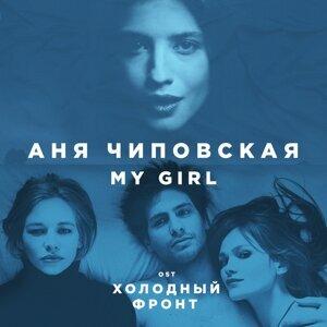 Анна Чиповская 歌手頭像