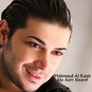 Mahmoud Al Kassir 歌手頭像