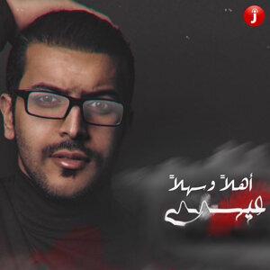 Eissa Al Marzoug 歌手頭像