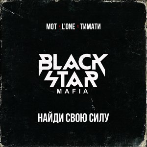Black Star Mafia 歌手頭像