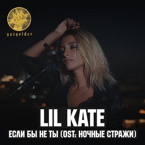 Lil Kate 歌手頭像