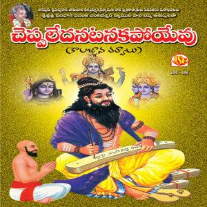 Kamalapuram Satyam 歌手頭像