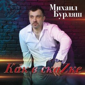 Михаил Бурляш 歌手頭像