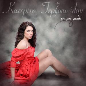 Katerina Terzopoulou 歌手頭像