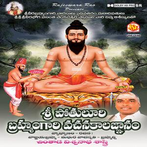 Chintada Viswanatha Sastri 歌手頭像