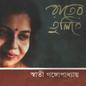 Swati Ganguly 歌手頭像