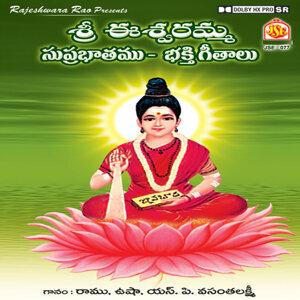 S. P. Vasanthalakshmi, Usharaj, Ramu 歌手頭像