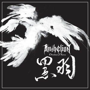 幻日樂團 (Anthelion) 歌手頭像