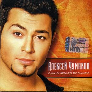 Чумаков Алексей 歌手頭像