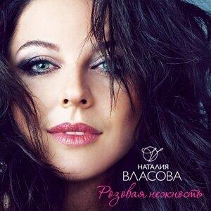 Наталия Власова 歌手頭像