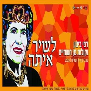 Rafi Biton Vekolot Min Hashamaim 歌手頭像