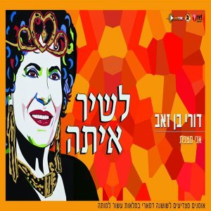 Dori Ben-Zeev 歌手頭像
