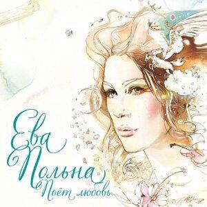 Ева Польна 歌手頭像