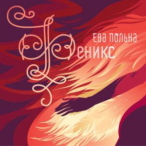 Ева Польна