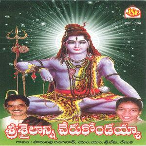 P. Ranganath, M. M. Srilekha, Renuka 歌手頭像