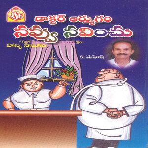 S. Mahesh, Madhuravani, S. M. Sharief 歌手頭像