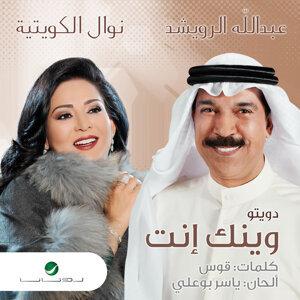 عبد الله الرويشد, نوال 歌手頭像