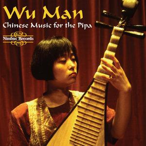 Wu Man 歌手頭像