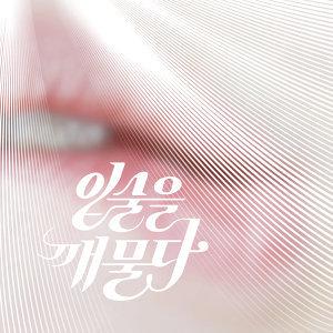 Lips-Bite (입술을깨물다) 歌手頭像