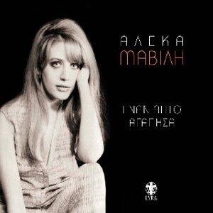 Aleka Mavili 歌手頭像