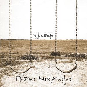 Petros Michopoulos 歌手頭像
