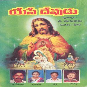 T. Yesu Das, Ejjara Sasri, P. Suhasini 歌手頭像