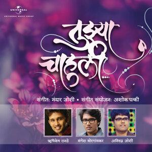 Hrishikesh Ranade, Mangesh Borgaonkar, Aniruddha Joshi 歌手頭像