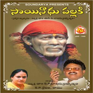 Ramu, S. P. Balasubramanyam, S. P. Sailaja 歌手頭像