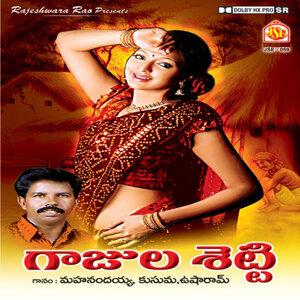 Usharaj, Kusuma, Mahanandayya 歌手頭像
