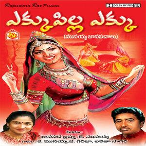 Girija, K. Munayya, Lalitha Sagari 歌手頭像
