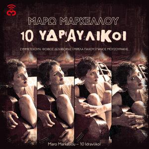 Maro Markellou feat. Foivos Delivorias, Mirella Pachou & Panos Mouzourakis 歌手頭像