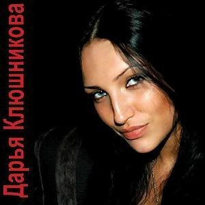 Darya Klushnikova 歌手頭像