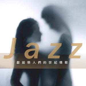 Jazz‧獻給戀人們的世紀情歌 歌手頭像