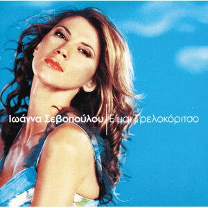 Ioanna Sevopoulou 歌手頭像