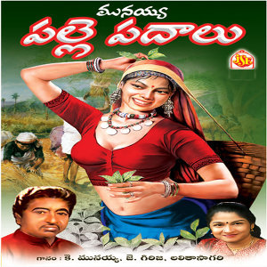 K. Munayya, J. Girija, Lalitha Sagari 歌手頭像